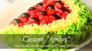 """Смотреть онлайн Рецепт приготовления красочного салата """"Долька арбуза"""""""