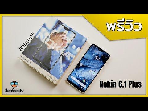 พรีวิว Nokia 6.1 Plus มาพร้อม Android 9 รุ่นใหม่ล่าสุดจาก Google