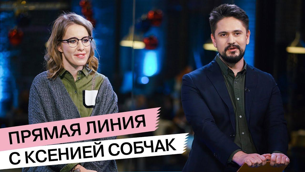 Прямая линия с Ксенией Собчак