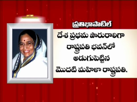 Womens-Day-Special-Focus-on-Pratibha-Devisingh-Patil-First-Women-Vanitha-TV-12-03-2016