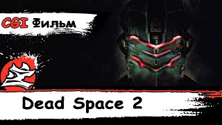 Dead Space 2  [CGI Фильм] Dead Space 2 Кино На Русском [Антидубляж] [DaKot][17+]