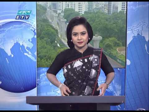 09 AM News || সকাল ০৯টার সংবাদ || 15 August 2020 || ETV News