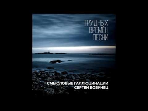 Смысловые Галлюцинации - Трудных времён песни (CD album)