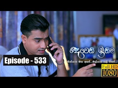 Download Deweni Inima | Episode 534 22nd February 2019  mp4  3gp