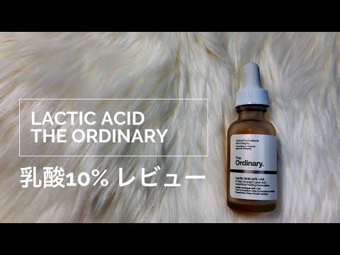 【TheOrdinary】乳酸 Lactic Acid 10% レビューと使い方