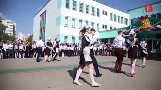 Последний звонок 2017. Вальс выпускников в гимназии №2 г.Солигорска
