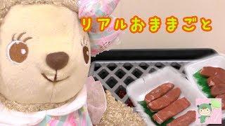 リアルおままごと ラッテちゃんと焼肉〜!!fake Food
