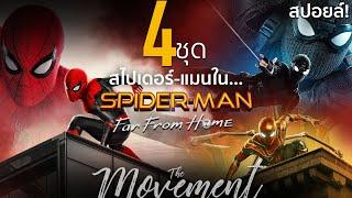 สปอยล์ชุดทั้ง4 ในFar from home ของ Spider-Man  l The movement/ton
