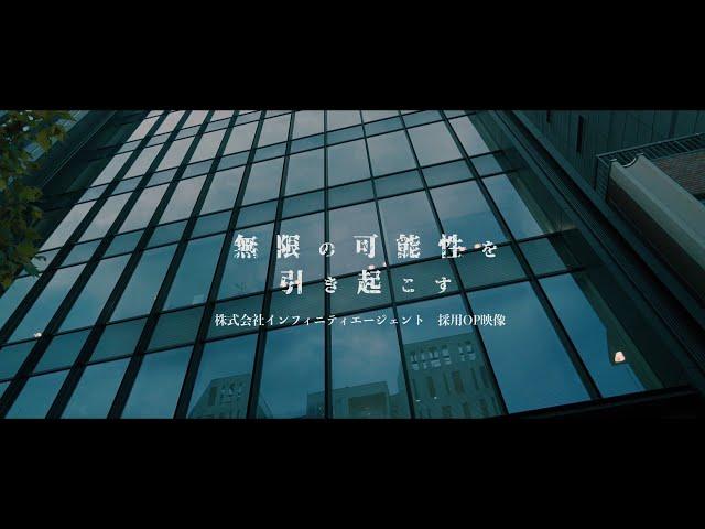 【公式】 20年度/株式会社インフィニティエージェント新卒採用Movie.