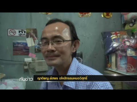 ยาหม่องจากขดประเทศไทย