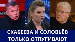 Соловьёва и Скабееву никогда не надо слушать - они только отпугивать могут / Мнение Марка Урнова