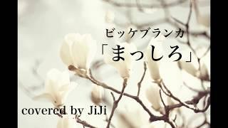 mqdefault - ビッケブランカ「まっしろ」(ドラマ「獣になれない私たち」主題歌)Covered by JiJi