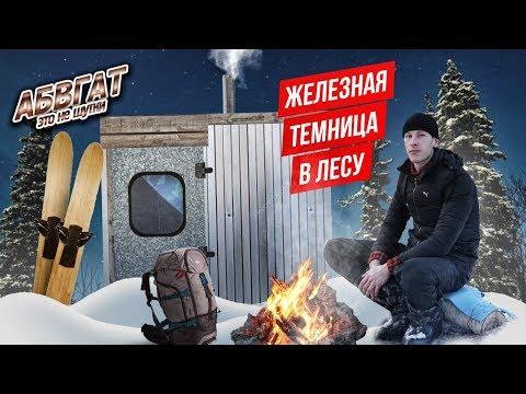 3 ДНЯ В ЗИМНЕМ ЛЕСУ, ЖЕЛЕЗНАЯ ИЗБА, лыжный поход. АБВГАТ.