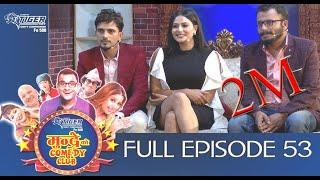 Mundre ko Comedy Club 53 ।। Sakkigoni Team।। Jigri।। pade ।। Rakshya ।।