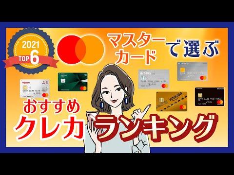 マスターカードの解説動画!