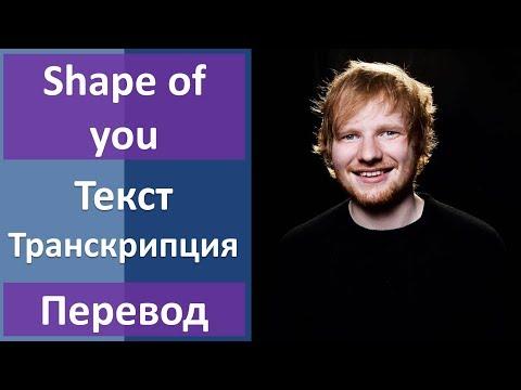 Ed Sheeran - Shape of you - текст, перевод, транскрипция