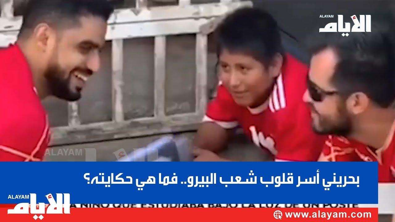 بالفيديو.. بحريني أسر قلوب شعب البيرو فما هي حكايته؟