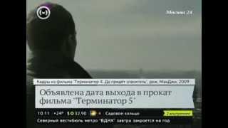 """""""Терминатор-5"""" выйдет на экраны летом 2015 года"""