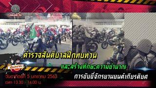 """รายการ สน.เพื่อประชาชน : ตำรวจสันติบาลฝึกทบทวน """" การขับขี่จักรยานยนต์เกียรติยศ """""""