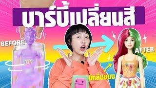 Soft Review: Changing Color Barbie with 7 Surprises! 【Barbie Color Reveal】