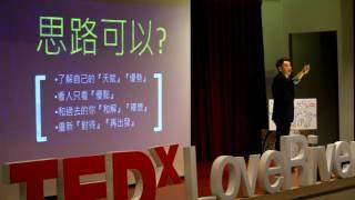 用思路,發現人生勝利的密碼 | 永銀 范 | TEDxLoveRiver