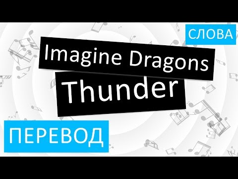 Imagine Dragons - Thunder Перевод песни На русском Текст Слова