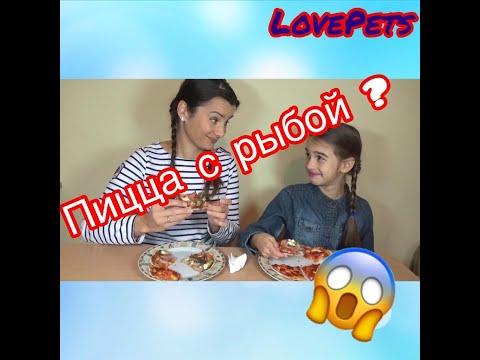 Пицца челлендж! Мастер шеф Катя против мама!  Pizza Challenge! Master Chef Katya vs Mom!