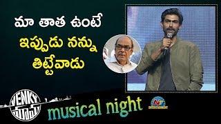 Rana Daggubati Speech At Venky Mama Musical Night | Venkatesh | Naga Chaitanya | NTV Entertainment