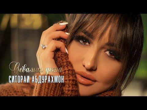 Ситораи Абдурахмон - Севаман дема (Клипхои Точики 2020)