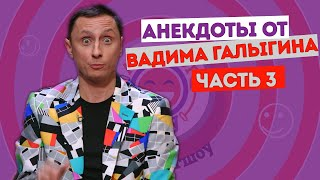 Вадим Галыгин. Анекдоты. Часть 3