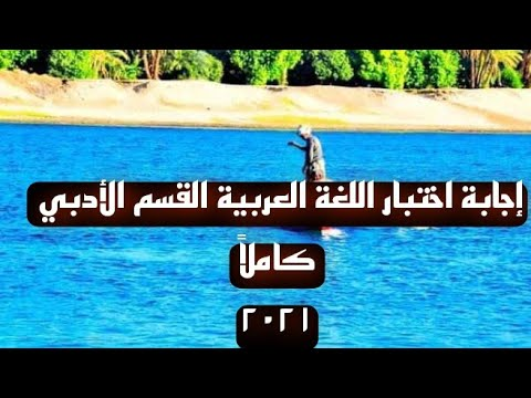 talb online طالب اون لاين إجابة امتحان العربي القسم الأدبي ٢٠٢١ كاملا الأستاذ محمود عطية