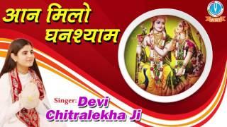 Aan Milo Ghanshyam Superhit Krishna Bhajan Devi Chitralekha
