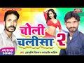 किना नया सारी || Kina Naya Sari || Hashmudeen Diwana || Choli Chalisa 2 || Latest Bhojpuri Song 2018