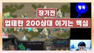[안기효]장기전 업테란 200상대 이기는 핵심!!! 정석강의 필독::StarCraft 17.03.22