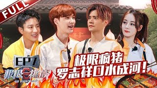 "[FULL]""Go fighting!""-S5 EP7 HOT POT WAR! Zhang Yixing knew the truth but still lose 20190623"