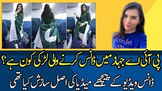 Complete Details About Blogger EVA ZU BECK and Her Trip to Pakistan and PIA