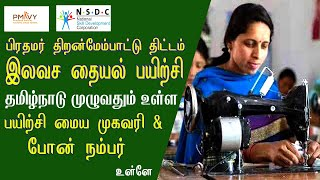 Free tailoring classes with government certificate in tamilnadu