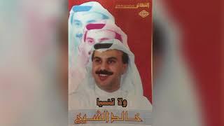 اغاني حصرية Wala Tnsia خالد الشيخ - ولا تنسيا تحميل MP3