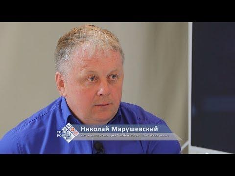 Точка роста / Бизнес в условиях пандемии / Николай Марушевский