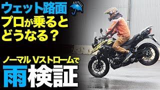 【Vストローム250】雨でプロライダーが乗るとどうなる?【検証】Vstrom250
