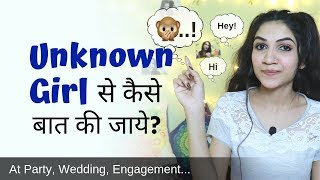How To Talk To An Unknown Girl In Hindi   At Wedding Or Function   Mayuri Pandey