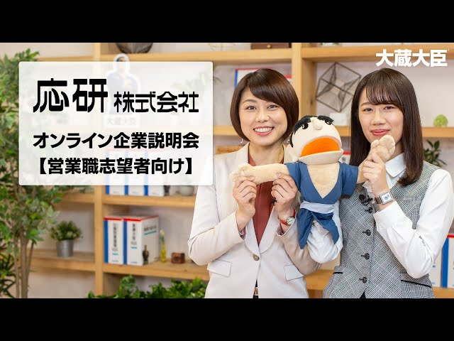 応研株式会社|採用動画[オンライン企業説明会(営業職)]