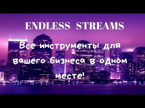 Короткая презентация по инструментам сервиса ENDLESS STREAMS. Продвижение в сети.