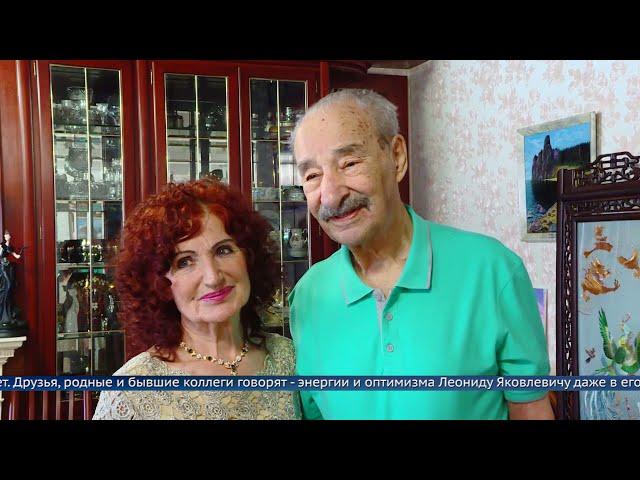 95 лет исполнилось почётному гражданину Ангарска Леониду Бронштейну