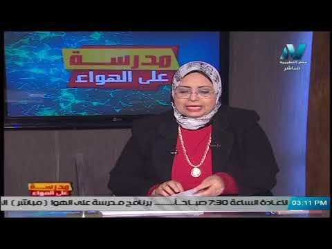 كيمياء لغات الصف الثالث الثانوي 2020 - الحلقة 23 - تقديم أ/ رشا عبد الوهاب