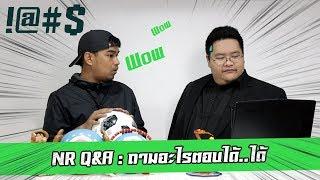 NR Q&A : ถามอะไรมา เราก็ตอบได้ เพราะถ้าตอบไม่ได้ เราก็ไม่เลือกมาตอบ