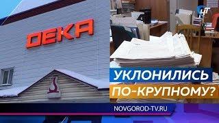 На заводе «Дека» провели обыски