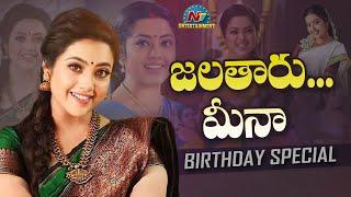 Meena Birthday Special Video || #HBDMeena ||