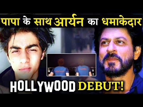 Aryan Khan To Debut With His Father Shahrukh Khan With This Hollywood Film
