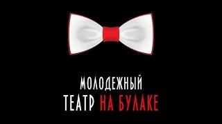Молодежный ТЕАТР на Булаке (голосование закрыто)